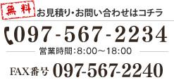 TEL:097-597-1112